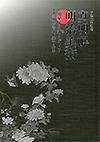 明治150年記念  真明解・明治美術/増殖する<ruby>新<rp>(</rp><rt>ニュー</rt><rp>)</rp></ruby>メディア<br>―神奈川県立博物館50年の精華―