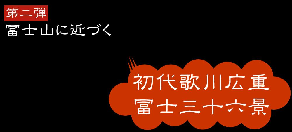 トピック展示 初代歌川広重「冨士三十六景」 第二弾