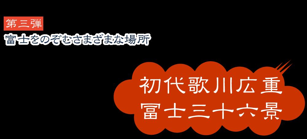トピック展示 初代歌川広重「冨士三十六景」 第三弾