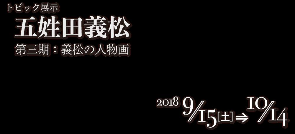 トピック展示 五姓田義松 第三期:義松の人物画
