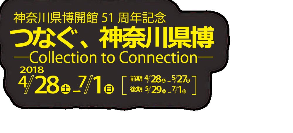 神奈川県博開館51周年記念 つなぐ、神奈川県博