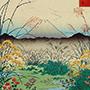今月の逸品のご紹介「初代広重「冨士三十六景」─富士山をのぞむ日本の名所風景─」