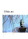掃部山銅像建立110年 井伊直弼と横浜