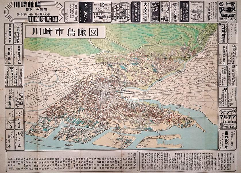 川崎市鳥瞰図にみる川崎のにぎわい