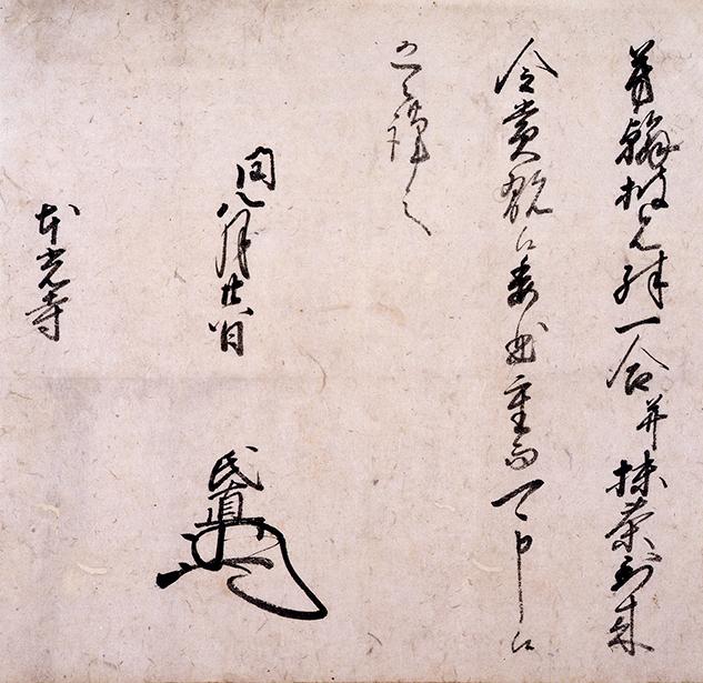 北条氏直書状(本光寺文書)