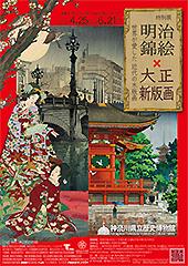 特別展明治錦絵×大正新版画-世界が愛した近代の木版画-パンフレット