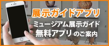 展示ガイドアプリ