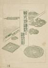 観光地鎌倉と鎌倉彫