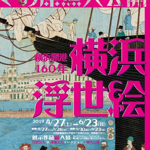 特別展「横浜開港160年 横浜浮世絵」図録の正誤表を掲載しました。