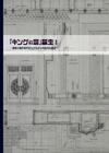 「キングの塔」誕生! ―神奈川県庁本庁舎とかながわの近代化遺産―