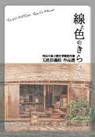 線と色のきらめき ―神奈川県立歴史博物館所蔵五姓田義松作品選―
