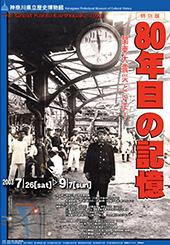 80年目の記憶 ―関東大震災といま―