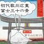 トピック展示「初代歌川広重「冨士三十六景」 第二弾 ―富士山に近づく―」