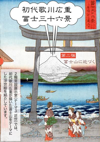 トピック展示初代歌川広重「冨士三十六景」 第二弾 ―富士山に近づく―
