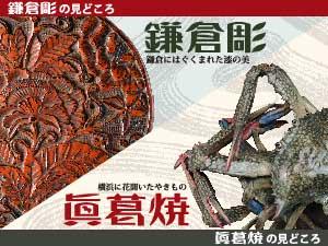 「鎌倉彫と眞葛焼」の見どころ