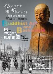 特別陳列仏のすがた祈りのかたち -県博の仏教美術-パンフレット