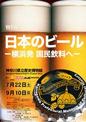 日本のビール ―横浜発 国民飲料へ―