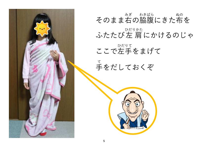 そのまま右の脇腹にきた布をふたたび左肩にかけるのじゃ。ここで左手をまげて手をだしておくぞ