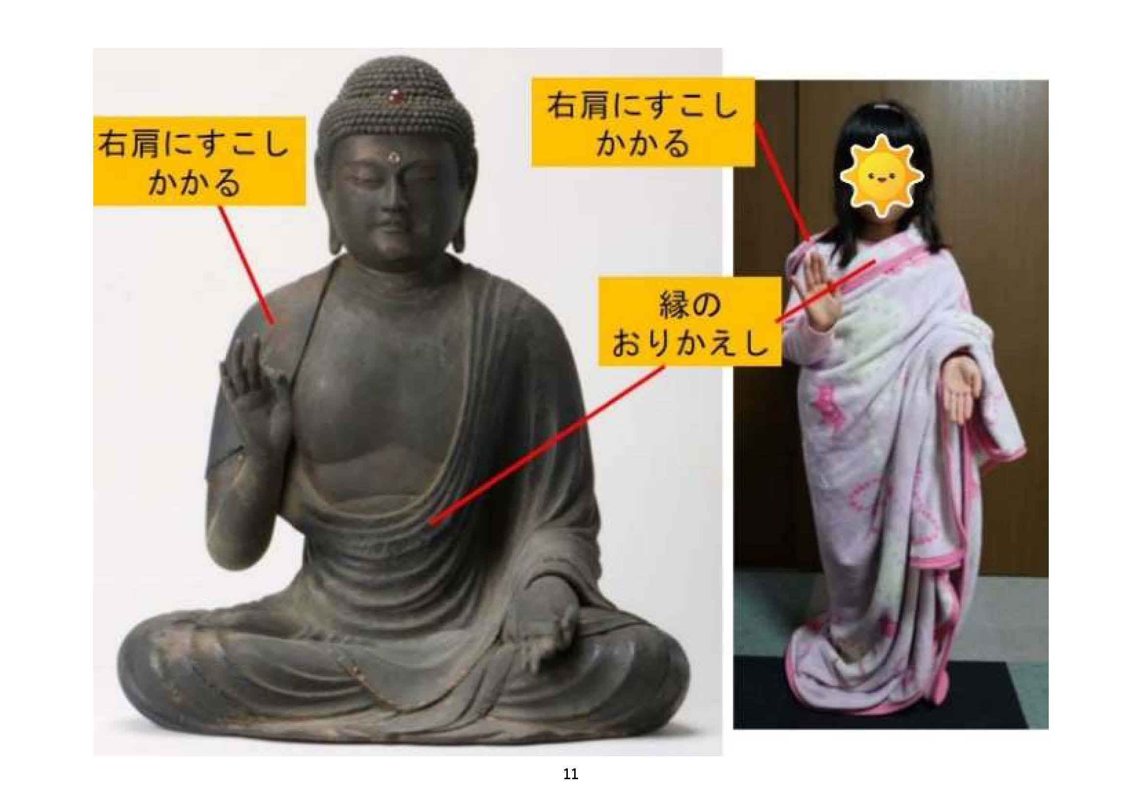 これまでの手順通りに大きめの布をまとった様子と、阿弥陀如来坐像の衣との比較・その1