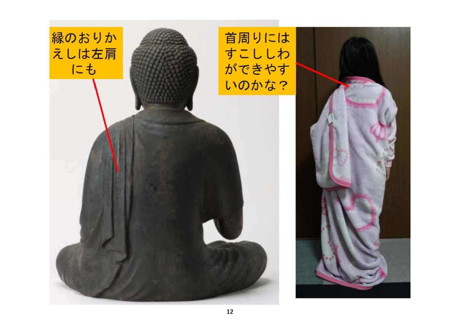 これまでの手順通りに大きめの布をまとった様子と、阿弥陀如来坐像の衣との比較・その2