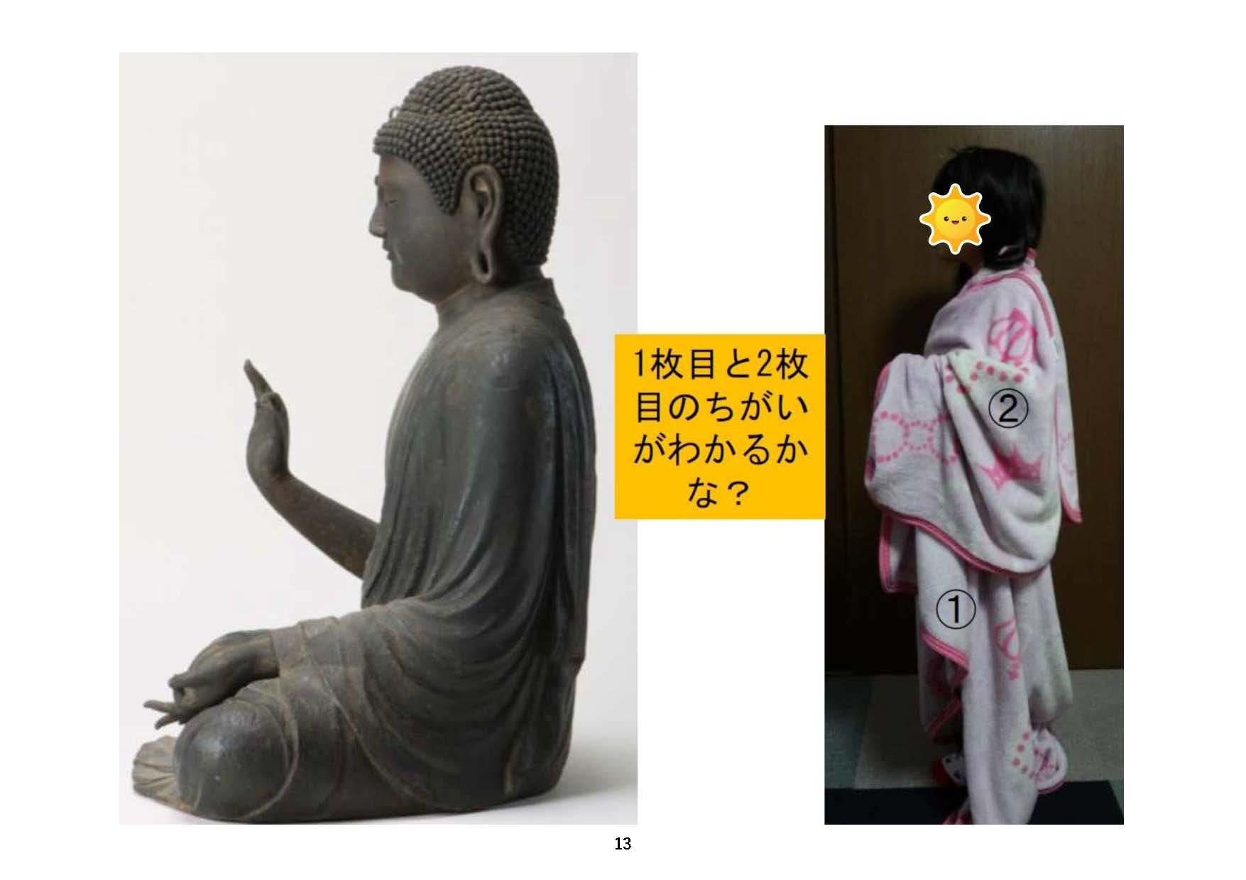 これまでの手順通りに大きめの布をまとった様子と、阿弥陀如来坐像の衣との比較・その3