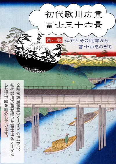 トピック展示初代歌川広重「冨士三十六景」<br> 第一弾 ―江戸とその近郊から富士山をのぞむ―