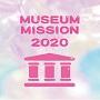 今年はWEBで開催! ミュージアム・ミッション 2020