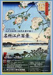 浮世絵名品展 江戸の四季 初代広重が描く名所江戸百景