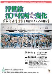 浮世絵 江戸名所七変化 ―丹波コレクションの魅力― 後期:江戸名所さまざま