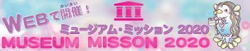 「ミュージアム・ミッション2020」のページへのリンク