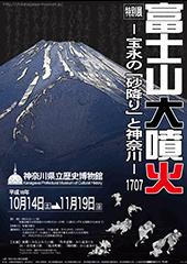 富士山大噴火 ―宝永の「砂降り」と神奈川―