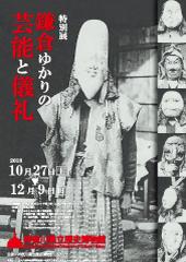 特別展鎌倉ゆかりの芸能と儀礼パンフレット
