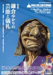 鎌倉ゆかりの芸能と儀礼