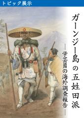 トピック展示ガーンジー島の五姓田派