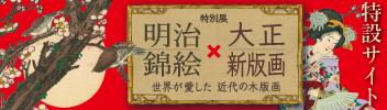 特別展「明治錦絵×大正新版画」特設サイト