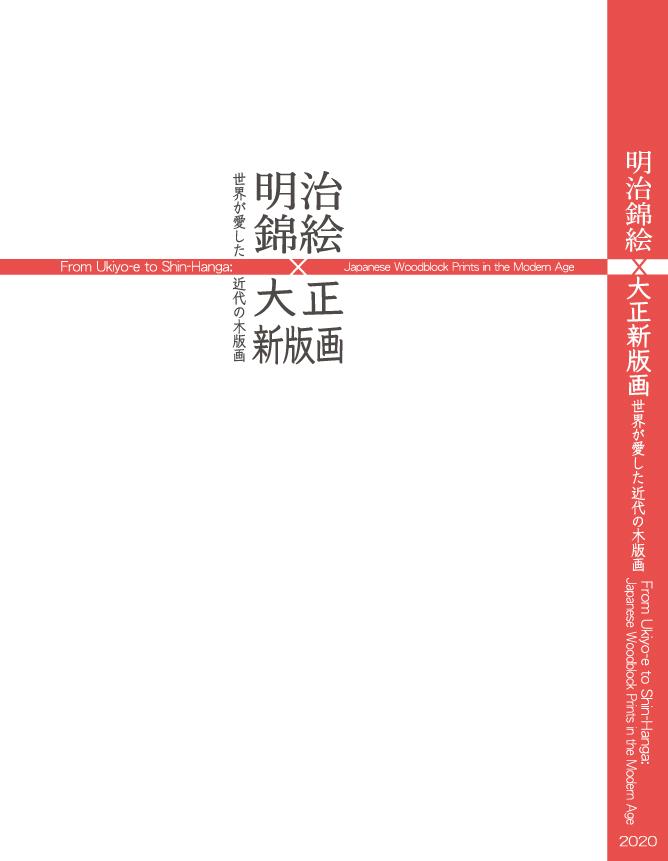 明治錦絵×大正新版画-世界が愛した近代の木版画-