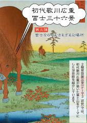 トピック展示初代歌川広重「冨士三十六景」<br>第三弾 ―富士をのぞむさまざまな場所―