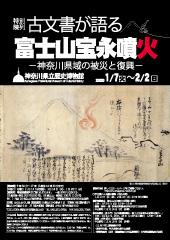 特別陳列古文書が語る富士山宝永噴火-神奈川県域の被災と復興-パンフレット