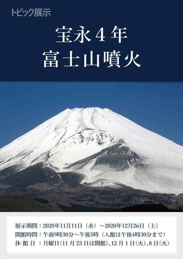 トピック展示宝永4年 富士山噴火
