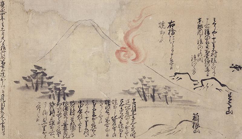 富士山噴火絵図并御徒目付衆見分書上写