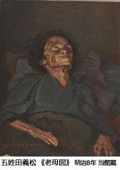特別展明治150年記念  真明解・明治美術/増殖する<ruby>新<rp>(</rp><rt>ニュー</rt><rp>)</rp></ruby>メディア<br>―神奈川県立博物館50年の精華―