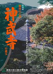 湘南の古刹 神武寺の遺宝