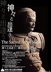 神奈川県神社庁設立60周年記念特別展 神々と出逢う ―神奈川の神道美術― [前期]