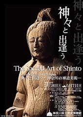 神奈川県神社庁設立60周年記念特別展 神々と出逢う ―神奈川の神道美術― [後期]