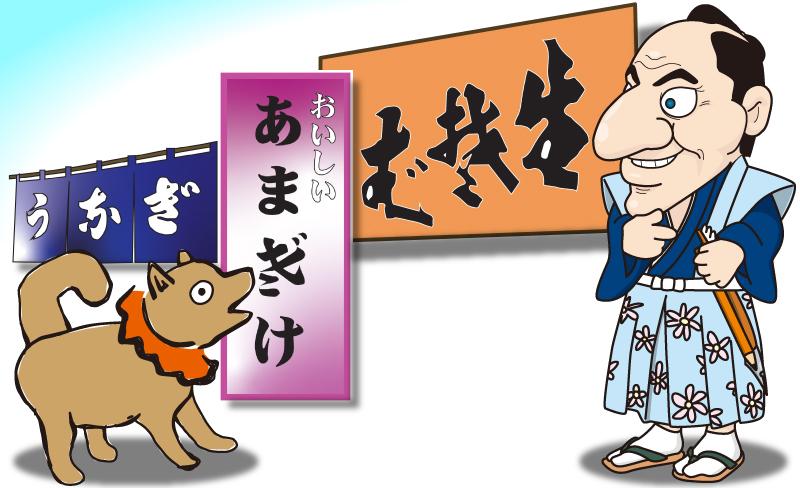 変体仮名の看板類を見るパンチの守と犬のカメ