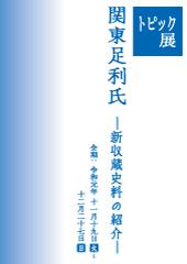 トピック展示関東足利氏―新収蔵史料の紹介―