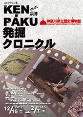 コレクション展KEN・PAKU(県博)発掘クロニクル ―神奈川県立博物館による発掘調査の軌跡―