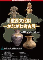神奈川県文化財保護条例制定50周年記念 重要文化財 ―かながわ考古展―
