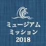 「ミュージアム・ミッション 2018」開催中!