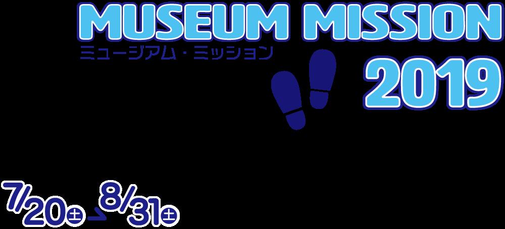 ミュージアム・ミッション2019